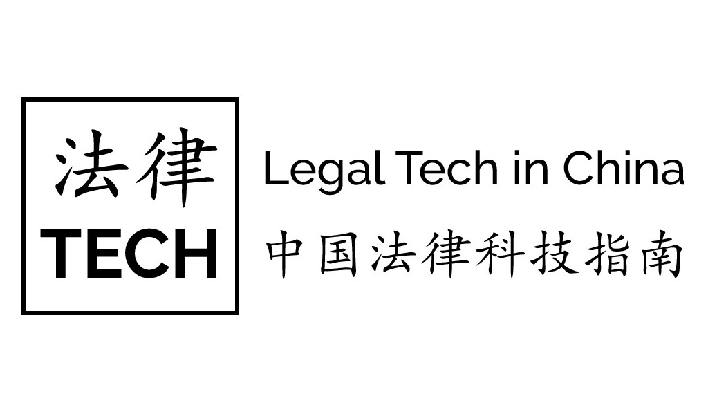 Legal Tech in China